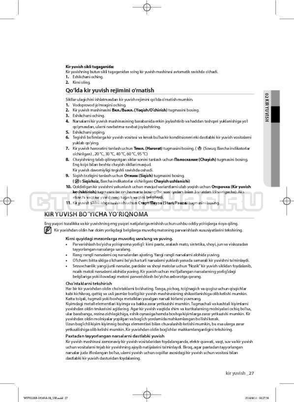 Инструкция Samsung WF602B2BKWQ страница №159