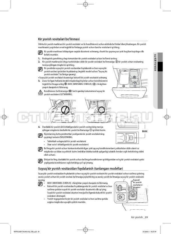 Инструкция Samsung WF602B2BKWQ страница №161