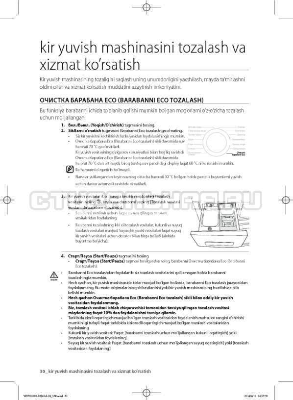 Инструкция Samsung WF602B2BKWQ страница №162