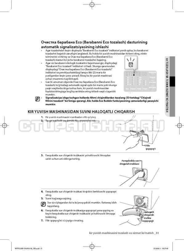 Инструкция Samsung WF602B2BKWQ страница №163