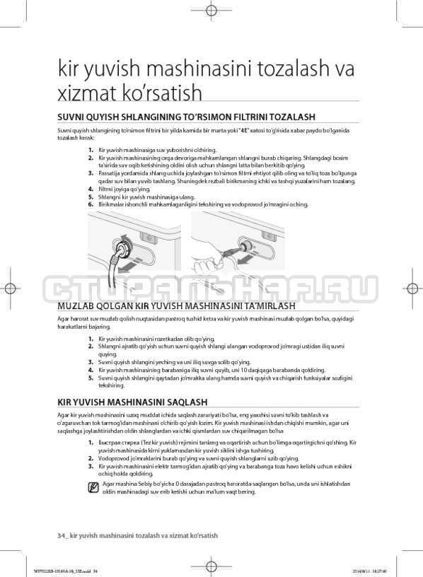 Инструкция Samsung WF602B2BKWQ страница №166