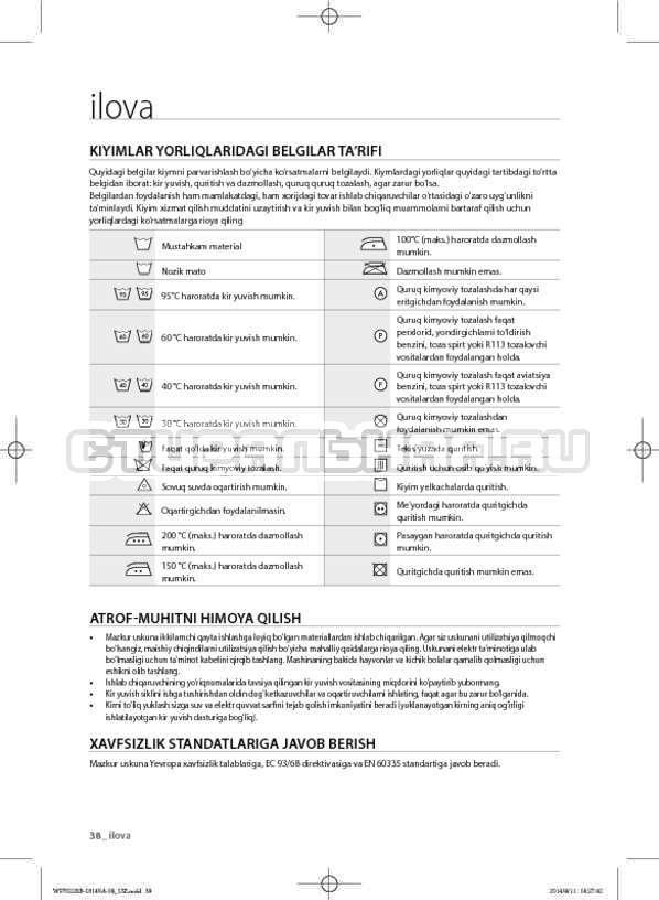 Инструкция Samsung WF602B2BKWQ страница №170