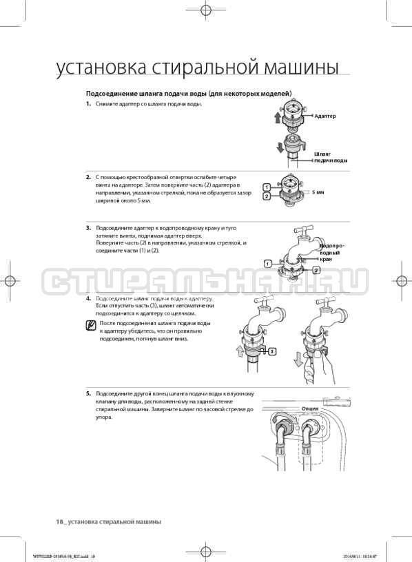 Инструкция Samsung WF602B2BKWQ страница №18