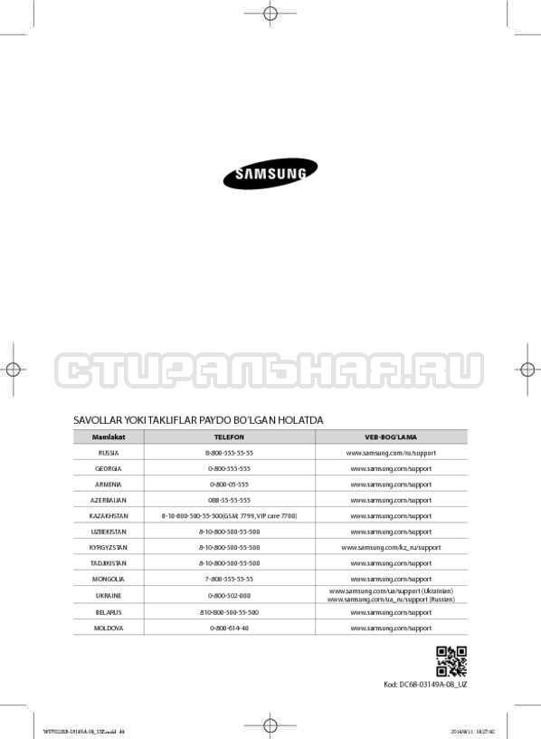 Инструкция Samsung WF602B2BKWQ страница №176