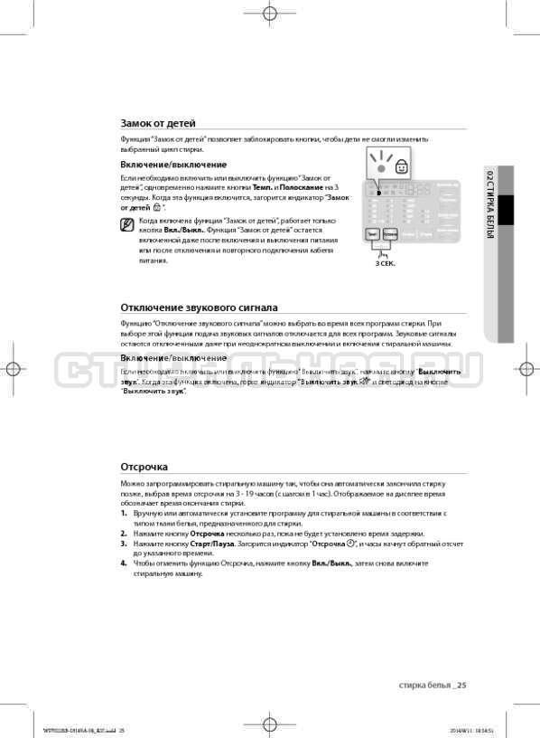 Инструкция Samsung WF602B2BKWQ страница №25