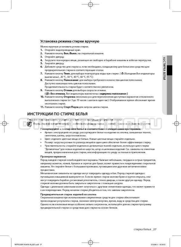 Инструкция Samsung WF602B2BKWQ страница №27