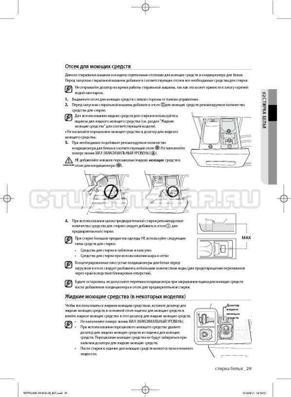 Инструкция Samsung WF602B2BKWQ страница №29
