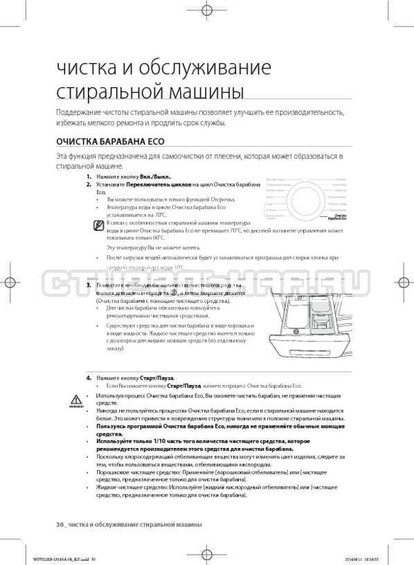Инструкция Samsung WF602B2BKWQ страница №30