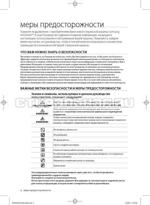 Инструкция Samsung WF602B2BKWQ страница №4