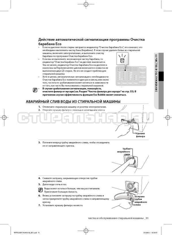 Инструкция Samsung WF602B2BKWQ страница №31