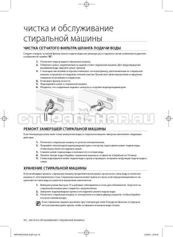 Инструкция Samsung WF602B2BKWQ страница №34