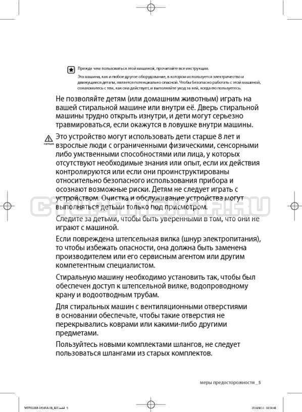 Инструкция Samsung WF602B2BKWQ страница №5