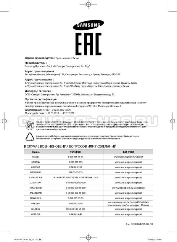 Инструкция Samsung WF602B2BKWQ страница №44