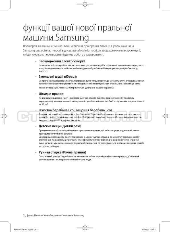 Инструкция Samsung WF602B2BKWQ страница №46