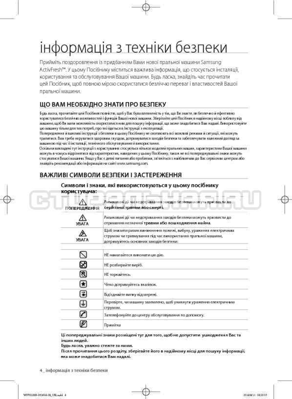 Инструкция Samsung WF602B2BKWQ страница №48