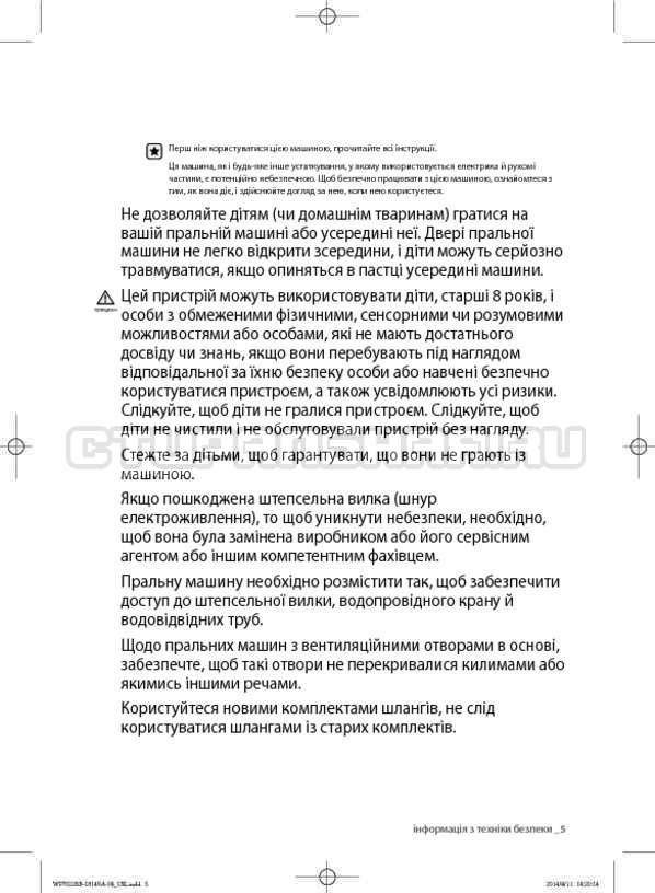 Инструкция Samsung WF602B2BKWQ страница №49