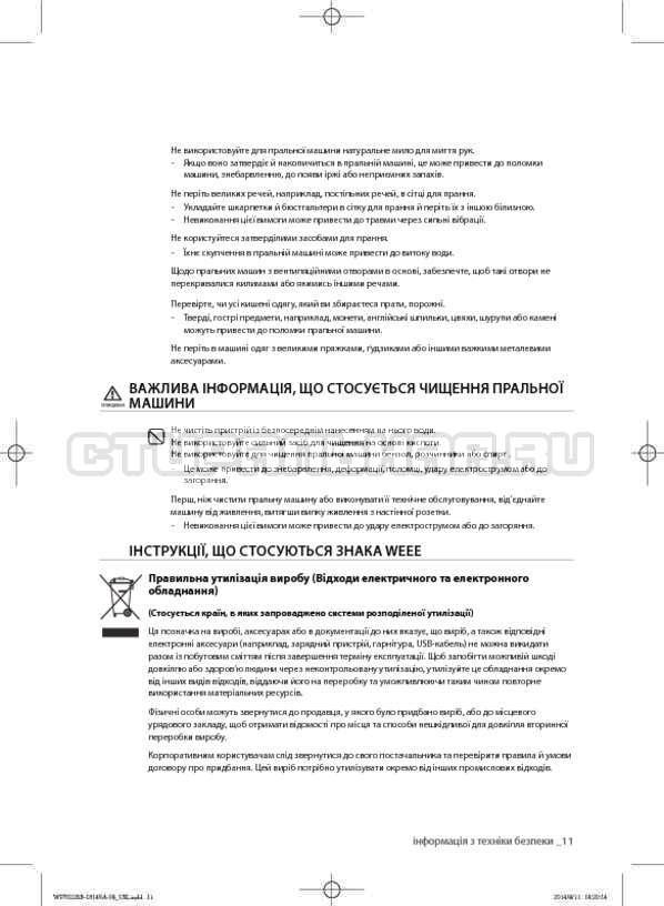 Инструкция Samsung WF602B2BKWQ страница №55