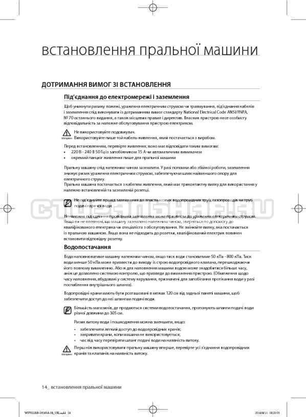 Инструкция Samsung WF602B2BKWQ страница №58