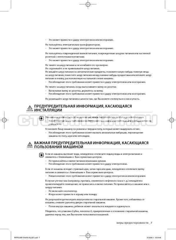 Инструкция Samsung WF602B2BKWQ страница №7