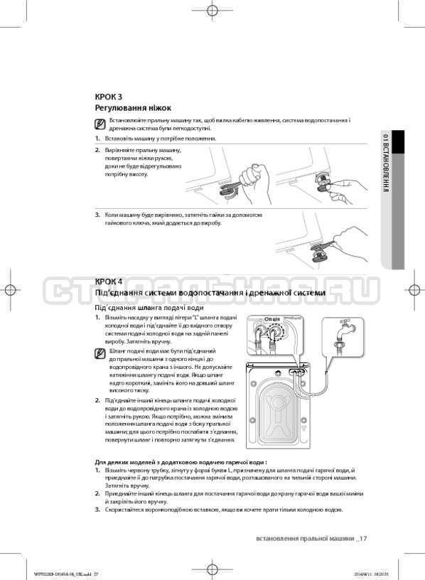Инструкция Samsung WF602B2BKWQ страница №61