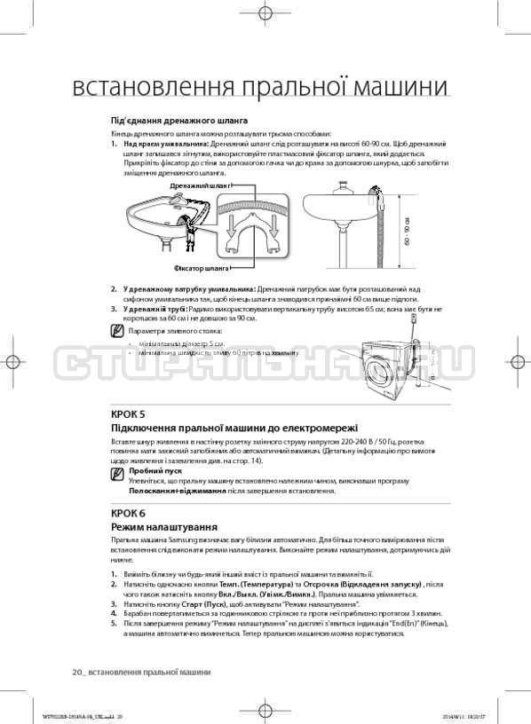 Инструкция Samsung WF602B2BKWQ страница №64