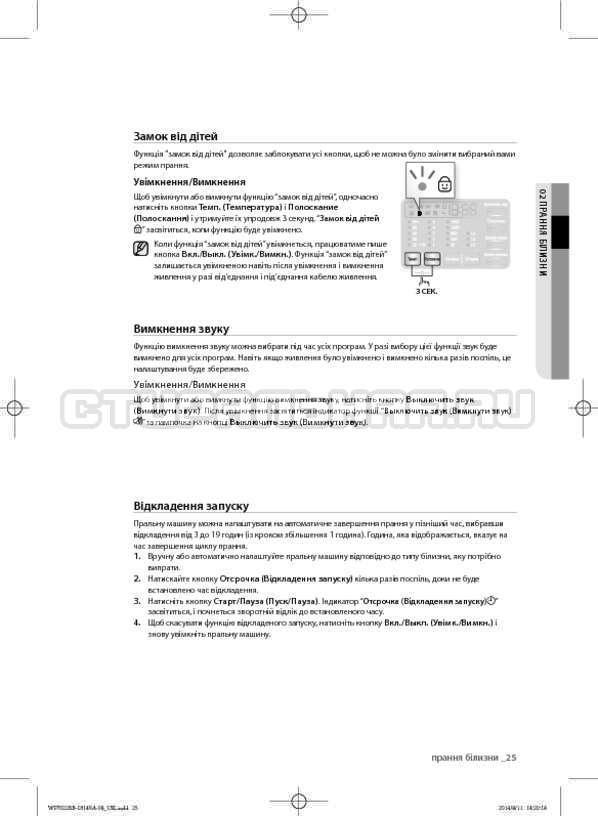Инструкция Samsung WF602B2BKWQ страница №69