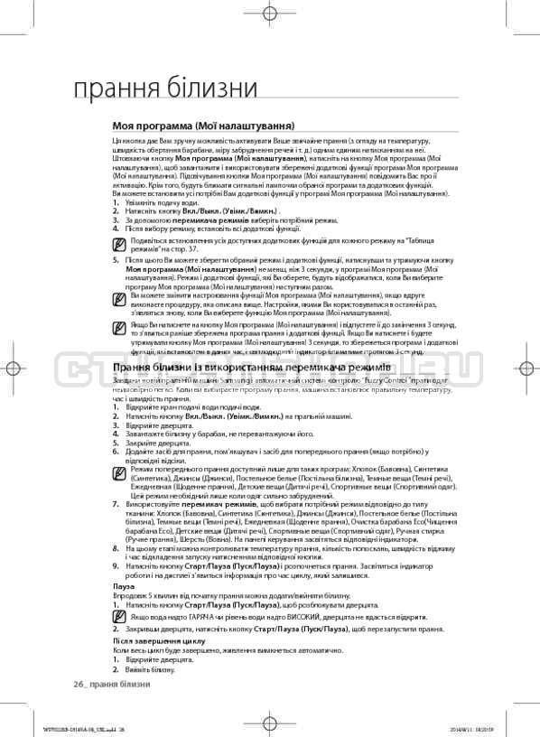 Инструкция Samsung WF602B2BKWQ страница №70