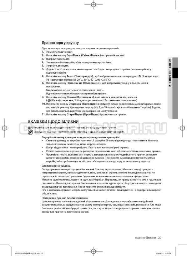 Инструкция Samsung WF602B2BKWQ страница №71