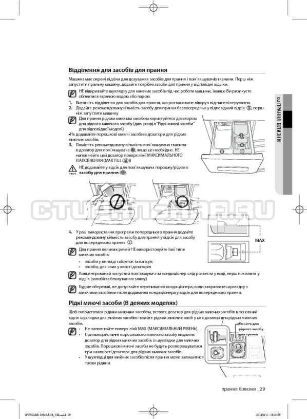 Инструкция Samsung WF602B2BKWQ страница №73