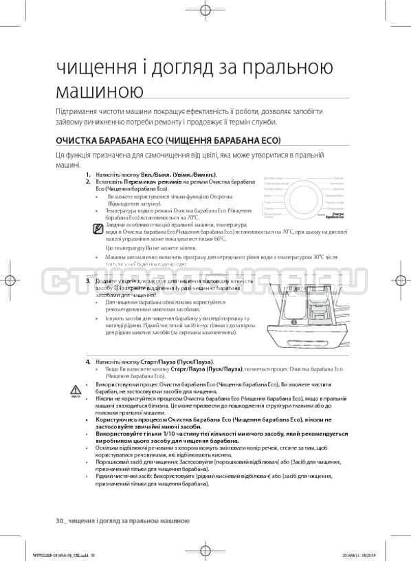 Инструкция Samsung WF602B2BKWQ страница №74