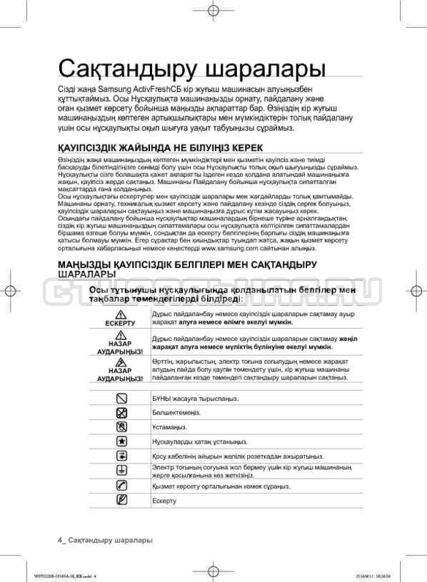 Инструкция Samsung WF602B2BKWQ страница №92