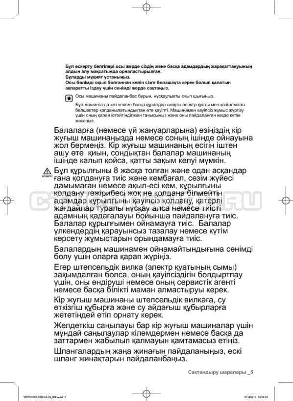 Инструкция Samsung WF602B2BKWQ страница №93