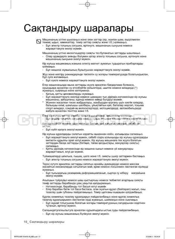 Инструкция Samsung WF602B2BKWQ страница №98