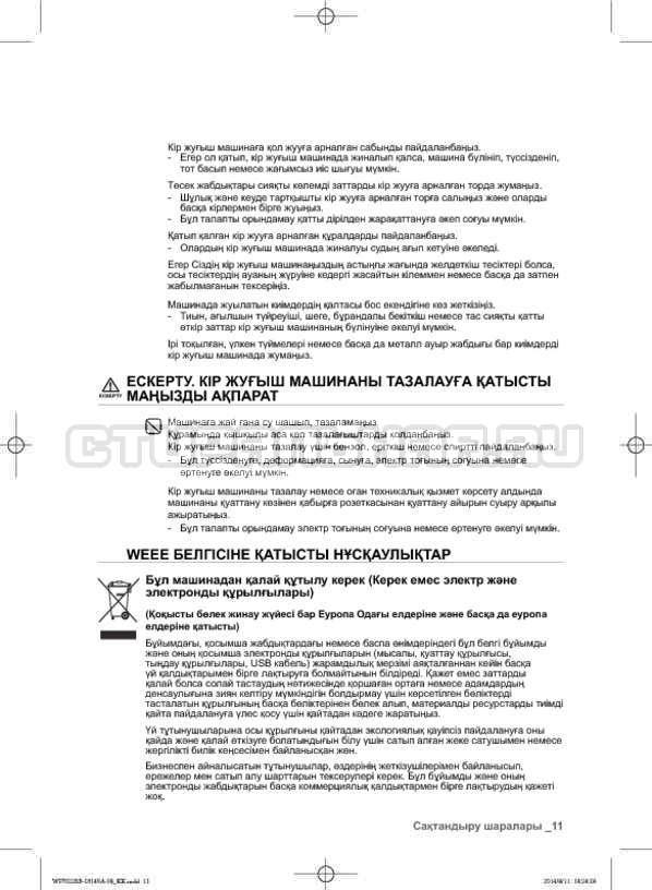 Инструкция Samsung WF602B2BKWQ страница №99