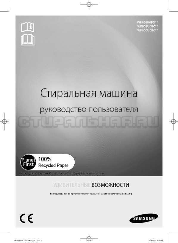 Инструкция Samsung WF602U0BCSD страница №1