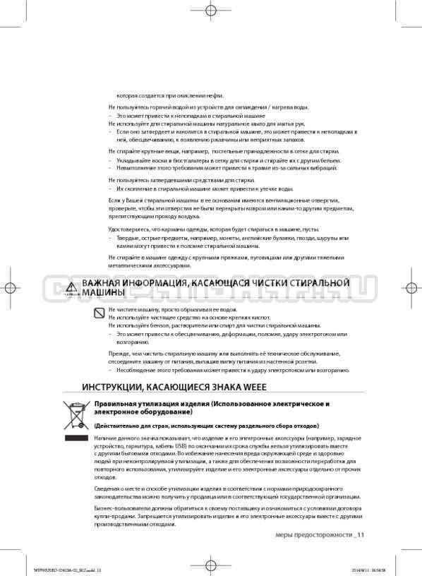 Инструкция Samsung WF602U0BCSD страница №11