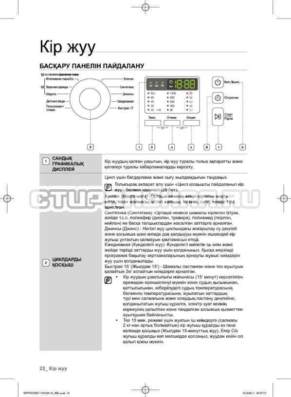 Инструкция Samsung WF602U0BCSD страница №106