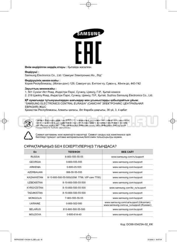 Инструкция Samsung WF602U0BCSD страница №126