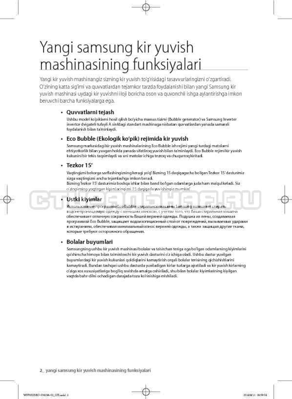 Инструкция Samsung WF602U0BCSD страница №128
