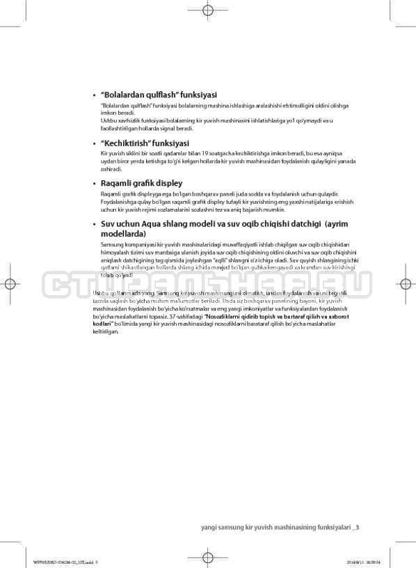 Инструкция Samsung WF602U0BCSD страница №129