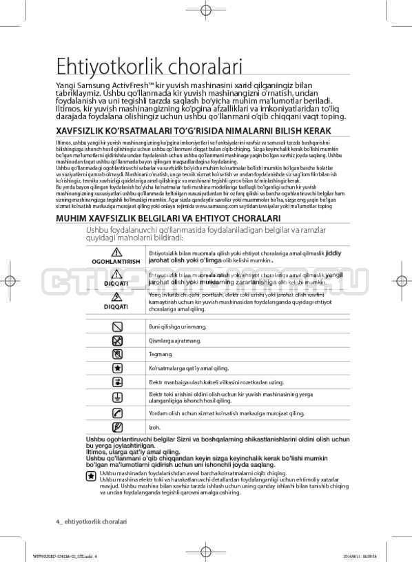 Инструкция Samsung WF602U0BCSD страница №130