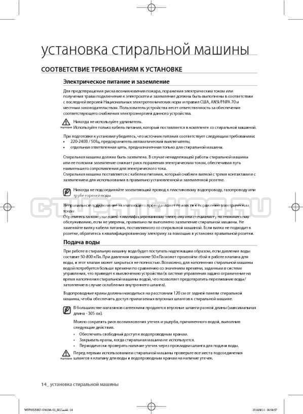 Инструкция Samsung WF602U0BCSD страница №14