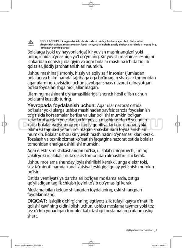 Инструкция Samsung WF602U0BCSD страница №131