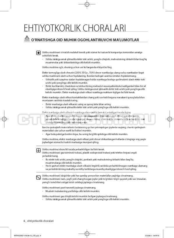 Инструкция Samsung WF602U0BCSD страница №132
