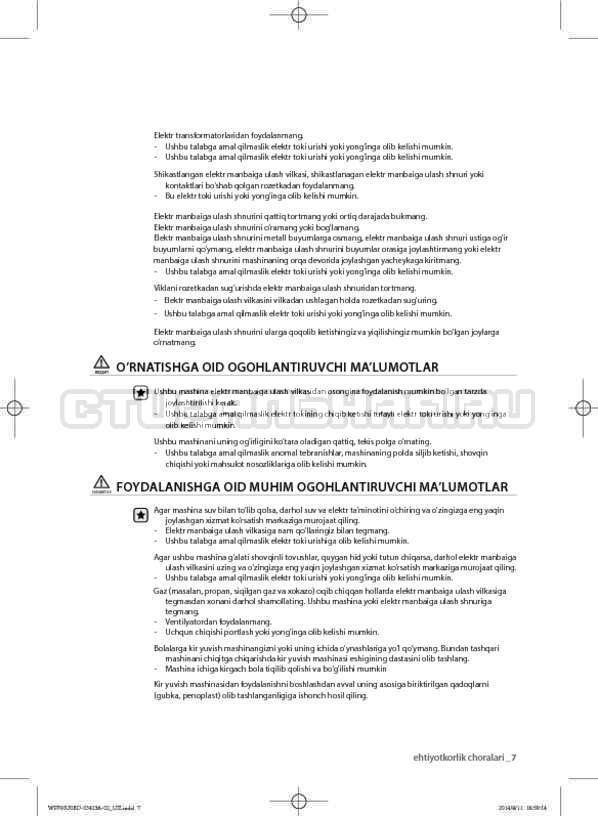 Инструкция Samsung WF602U0BCSD страница №133