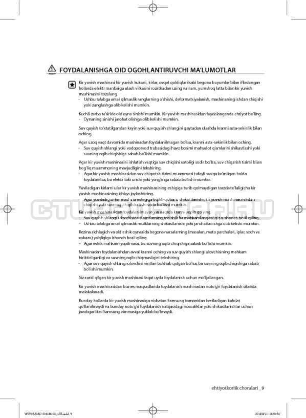 Инструкция Samsung WF602U0BCSD страница №135