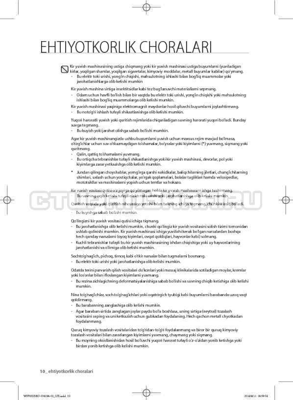 Инструкция Samsung WF602U0BCSD страница №136
