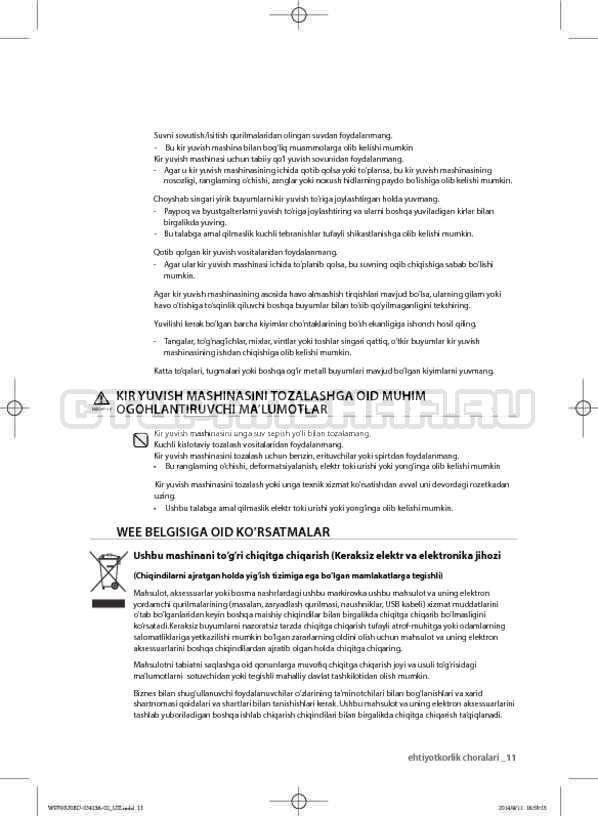 Инструкция Samsung WF602U0BCSD страница №137