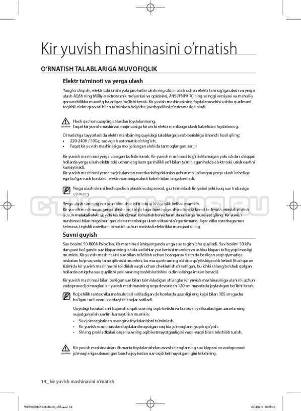 Инструкция Samsung WF602U0BCSD страница №140
