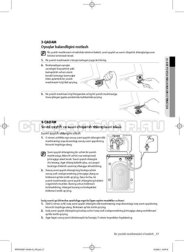 Инструкция Samsung WF602U0BCSD страница №143